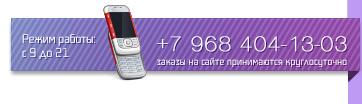 Наш телефон: +7 968 404-13-03 (Режим работы с 10 до 19)